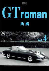 GT roman 4-電子書籍