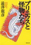 プリニウスと怪物たち-電子書籍