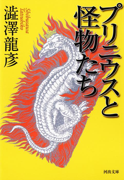 プリニウスと怪物たち-電子書籍-拡大画像