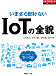 いまさら聞けない IoTの全貌-電子書籍