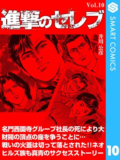 進撃のセレブ10-電子書籍