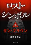 ロスト・シンボル(上)-電子書籍