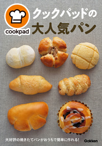 クックパッドの大人気パン-電子書籍
