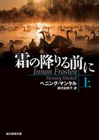 刑事ヴァランダー・シリーズ(創元推理文庫)