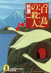 「白鳥」の殺人-電子書籍
