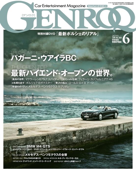 GENROQ 2016年6月号-電子書籍-拡大画像