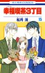 幸福喫茶3丁目 15巻-電子書籍