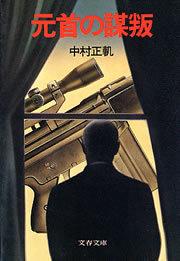 元首の謀叛-電子書籍-拡大画像