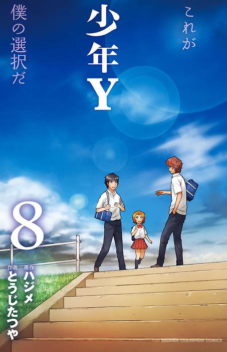 少年Y 8-電子書籍-拡大画像