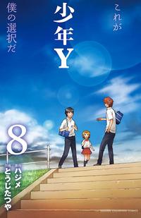 少年Y 8