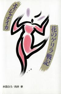 エェジャナイカ 花のゲリラ戦記-電子書籍