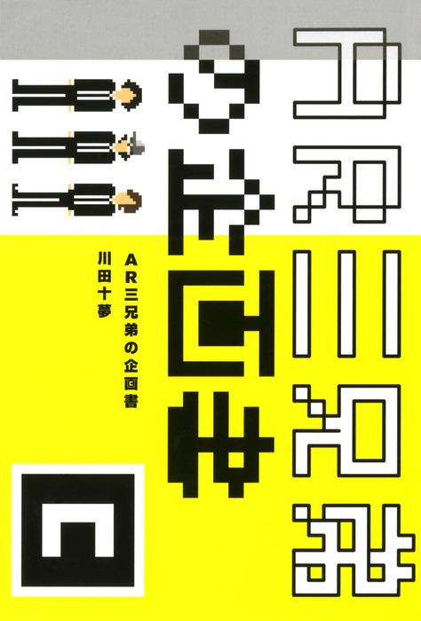 AR三兄弟の企画書-電子書籍-拡大画像