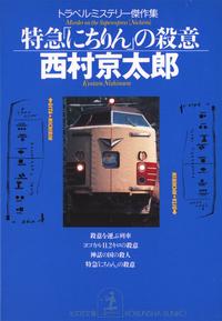 特急「にちりん」の殺意-電子書籍