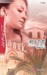 砂上の恋-電子書籍