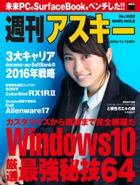 週刊アスキー No.1052 (2015年11月10日発行)