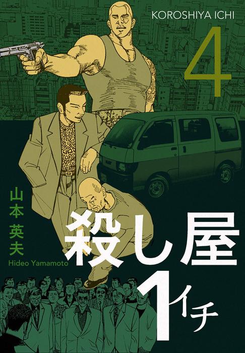 殺し屋1(イチ)4-電子書籍-拡大画像