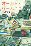 オールド・ゲーム-電子書籍