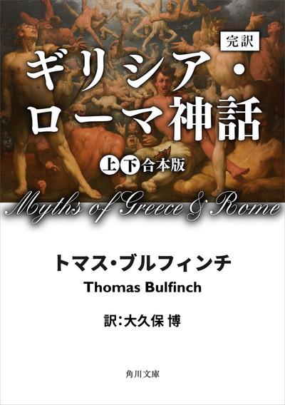 完訳 ギリシア・ローマ神話 上下合本版-電子書籍