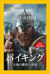 ナショナル ジオグラフィック日本版 2017年3月号 [雑誌]-電子書籍