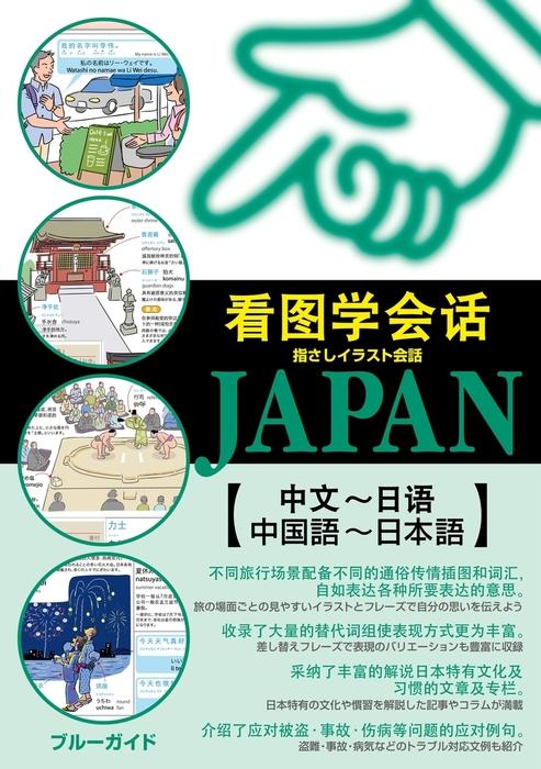 指さしイラスト会話JAPAN【中国語~日本語】-電子書籍-拡大画像