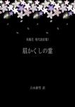泉鏡花 現代語訳集7 眉かくしの霊-電子書籍