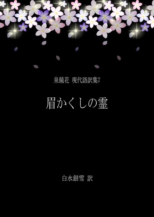 泉鏡花 現代語訳集7 眉かくしの霊拡大写真