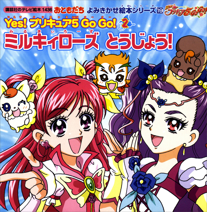 Yes! プリキュア 5 Go Go!(2) ミルキィローズ とうじょう!拡大写真