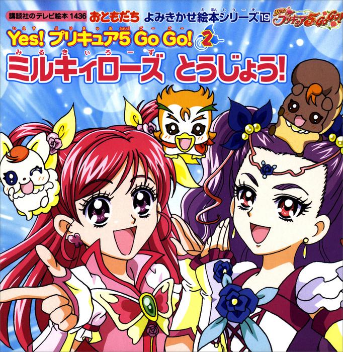 Yes! プリキュア 5 Go Go!(2) ミルキィローズ とうじょう!-電子書籍-拡大画像