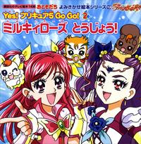 Yes! プリキュア 5 Go Go!(2) ミルキィローズ とうじょう!