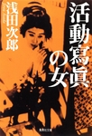 活動寫眞の女-電子書籍