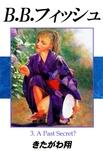 B.B.フィッシュ 3-電子書籍