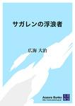 サガレンの浮浪者-電子書籍