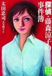 探偵・藤森涼子の事件簿-電子書籍