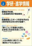 学研・進学情報 2015年8月号-電子書籍