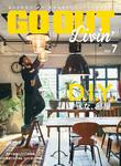 GO OUT特別編集 GO OUT LIVIN' Vol.7-電子書籍