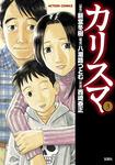 カリスマ / 3-電子書籍