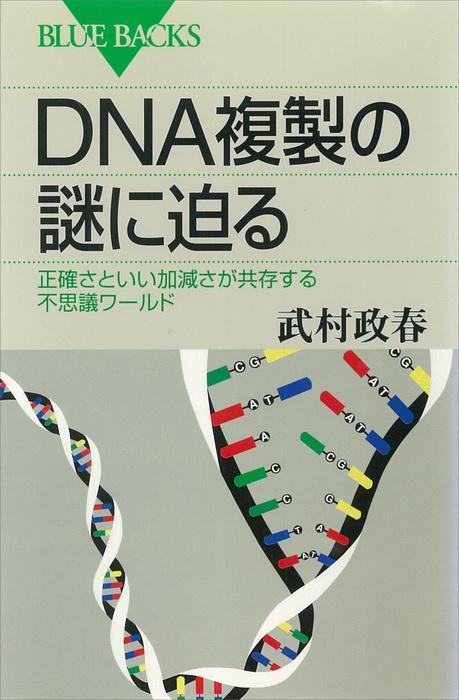 DNA複製の謎に迫る 正確さといい加減さが共存する不思議ワールド拡大写真