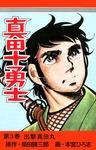 真田十勇士 第3巻-電子書籍