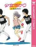 少女ざかり-電子書籍