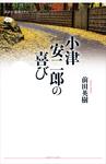 小津安二郎の喜び-電子書籍