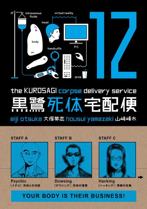 Kurosagi Corpse Delivery Service Volume 12拡大写真