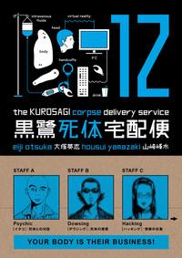 Kurosagi Corpse Delivery Service Volume 12-電子書籍