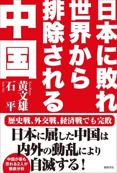 日本に敗れ世界から排除される中国-電子書籍