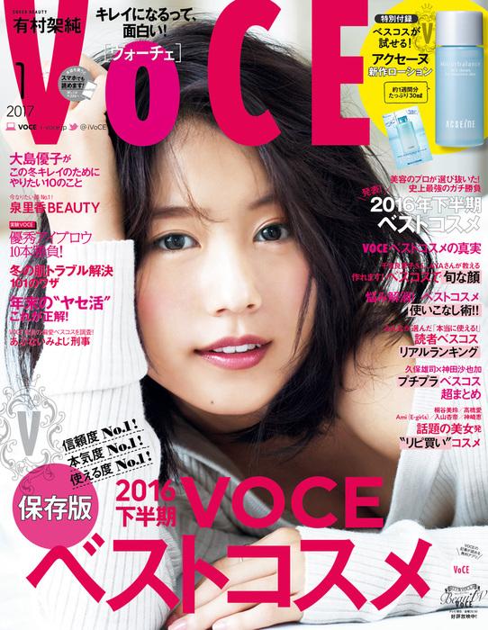 VOCE(ヴォーチェ) 2017年1月号拡大写真