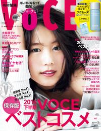 VOCE(ヴォーチェ) 2017年1月号-電子書籍