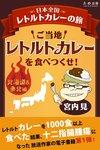 ご当地レトルトカレーを食べつくせ! 北海道・東北編-電子書籍