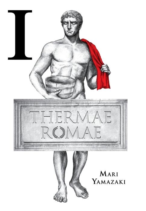 Thermae Romae, Vol. 1拡大写真