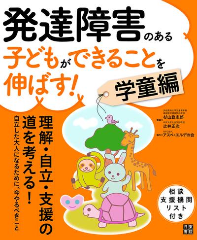発達障害のある子どもができることを伸ばす! 学童編-電子書籍