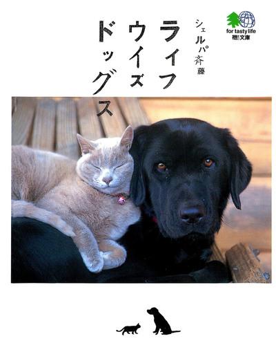 シェルパ斉藤 ライフウイズドッグス-電子書籍