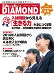 Education DIAMOND 2015 中学受験特集 秋号-電子書籍